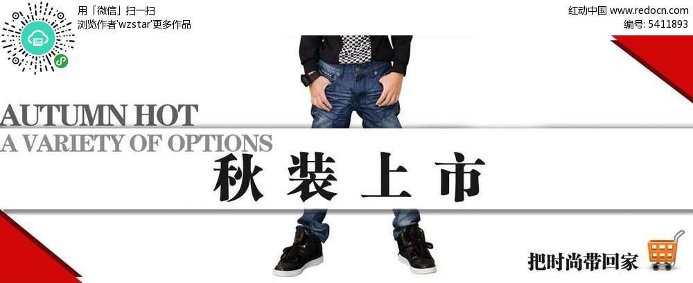 秋装牛仔服装销售海报设计