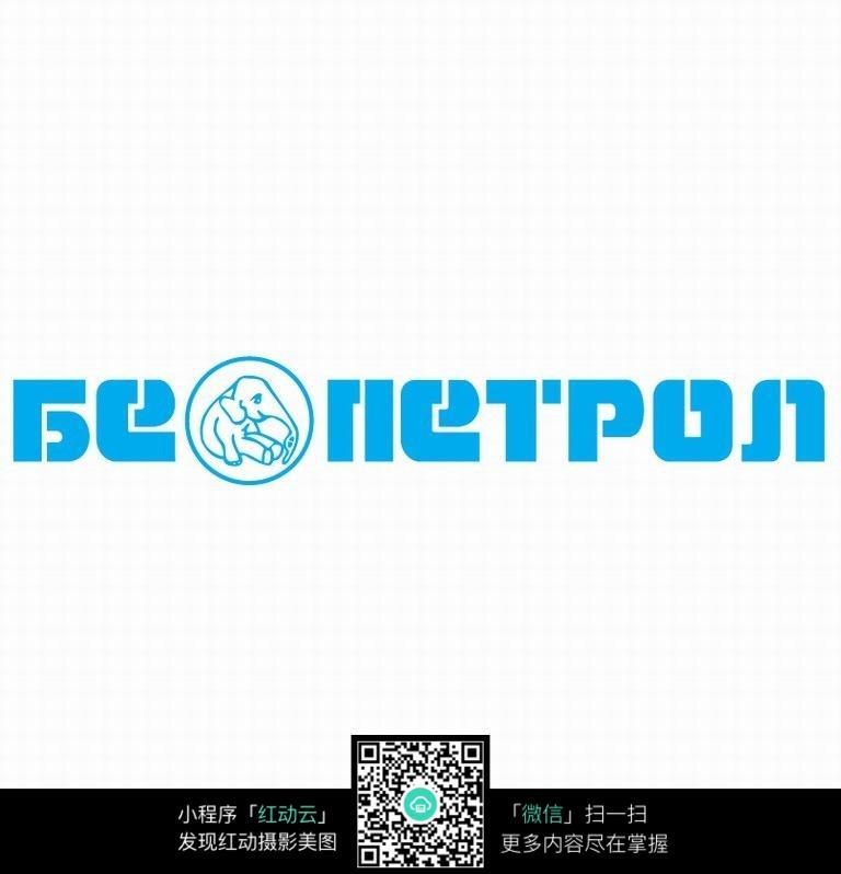 简笔画大象图案logo设计