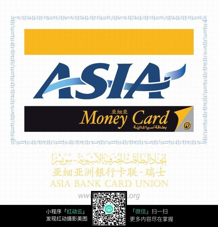 亚细亚洲银行卡联-瑞士标志