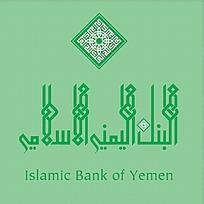 也门伊斯兰银行标志