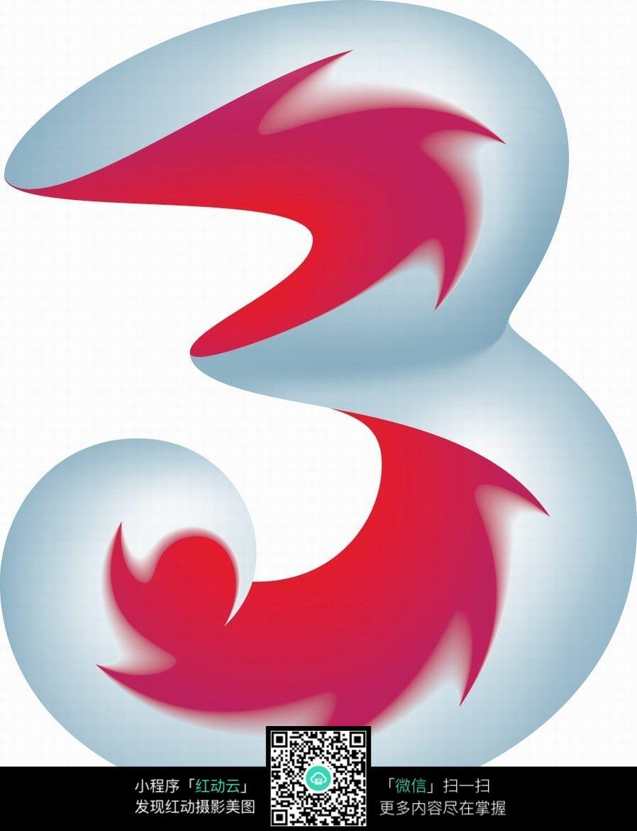 红动网提供其他精美素材免费下载,您当前访问素材主题是艺术数字3logo