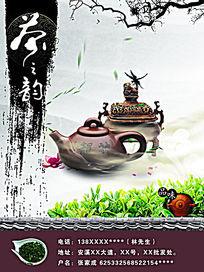 茶之韵海报