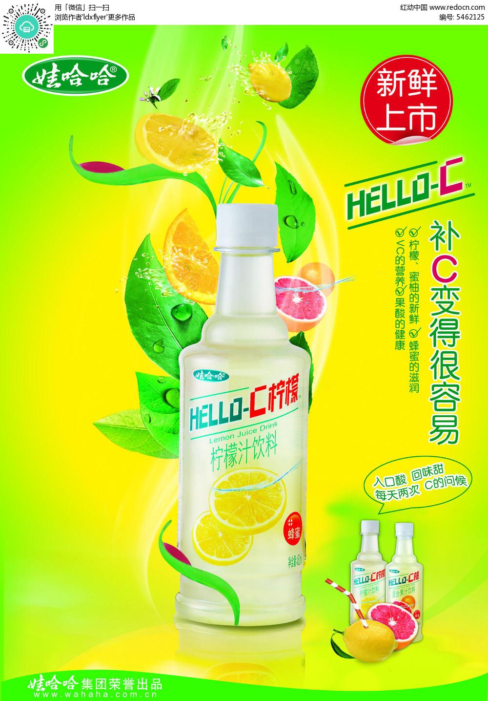 娃哈哈柠檬汁饮料广告图片