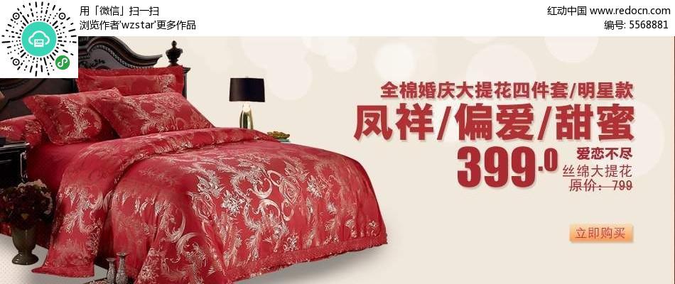 婚庆家纺网站banner