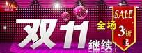 淘宝店双11促销宣传海报