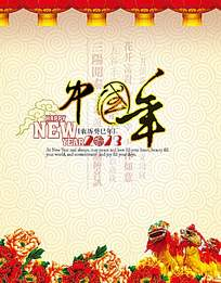 中国年台历封面设计模板PSD素材
