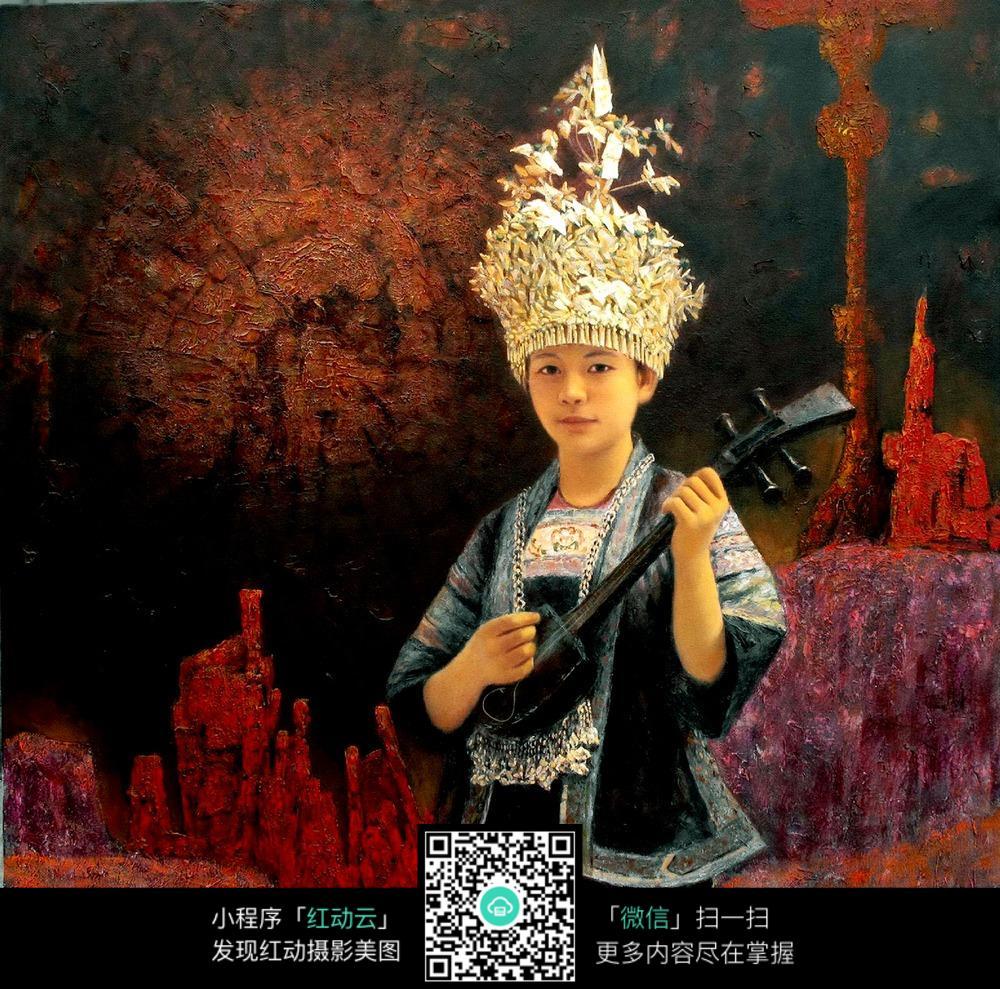 苗家弹琵琶的美女油画图片免费下载 编号5579635 红动网