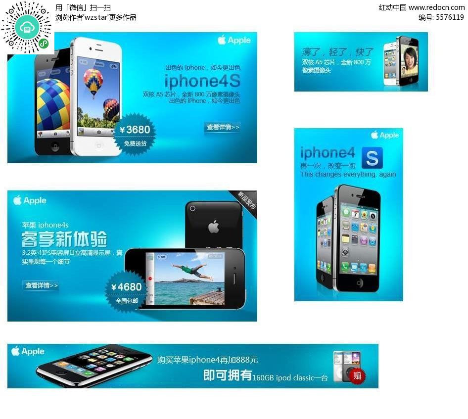 苹果手机淘宝宣传海报