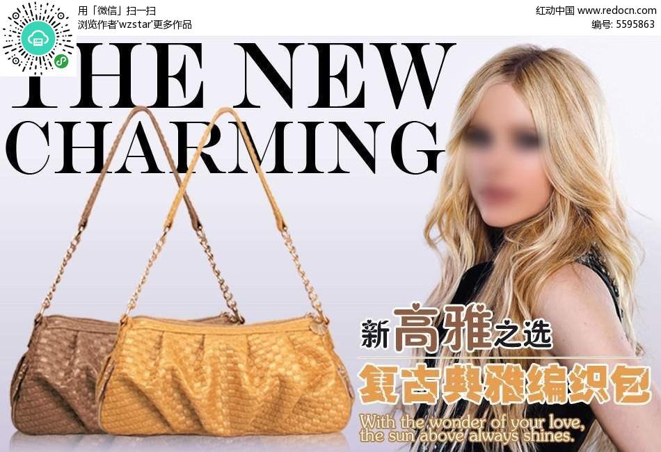 網頁模板 網店模板|淘寶素材 淘寶海報|網店廣告 高雅女包淘寶素材