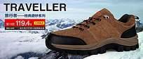 户外运动鞋网站banner