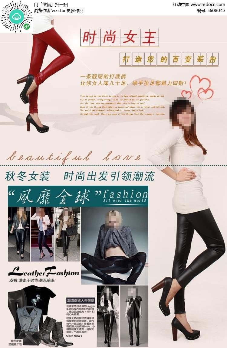 jinshen_紧身皮裤网站banner