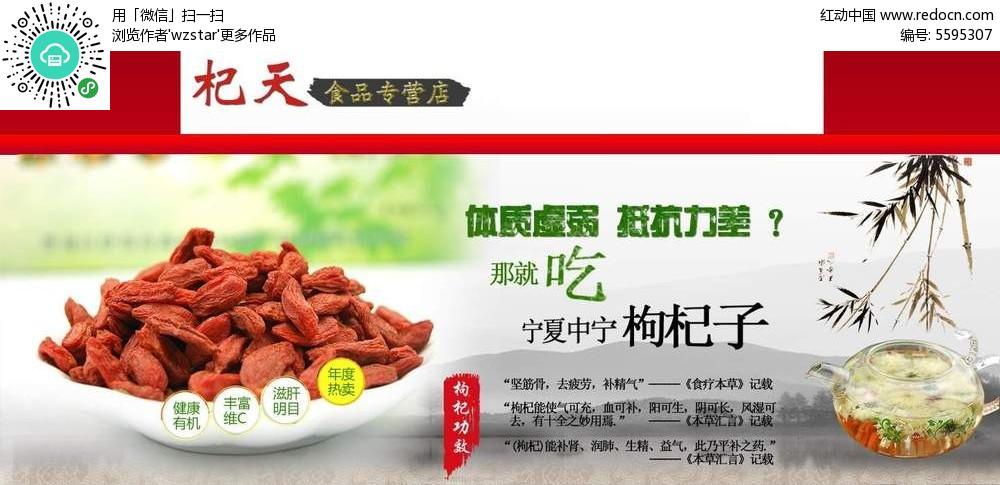 宁夏枸杞宣传海报