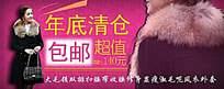 女士秋冬大衣促销活动海报设计psd模板下载