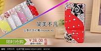 山茶花手机壳淘宝促销海报