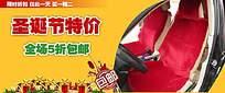 圣诞节汽车椅子套促销海报图片