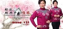 时尚妈妈羊毛衫淘宝促销海报