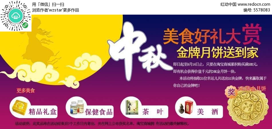 淘宝商城中秋活动海报设计下载PSD素材免费下载 红动网