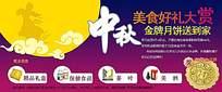 淘宝商城中秋活动海报设计下载