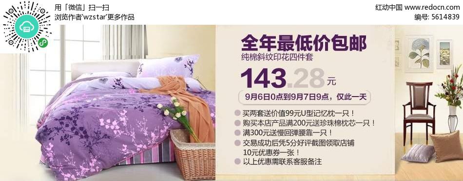 家纺网站banner图片
