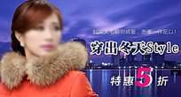 时尚大毛领羽绒服特惠促销海报