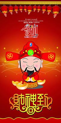 财神到元旦新年红包海报广告