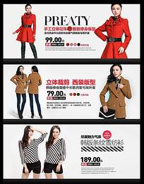 女装淘宝系列促销宣传海报