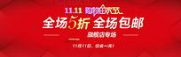 淘宝全行业双11促销海报