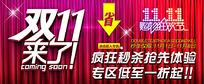 淘宝双11全行业促销宣传海报