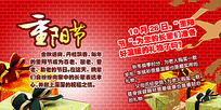 淘宝服装店重阳节促销宣传海报