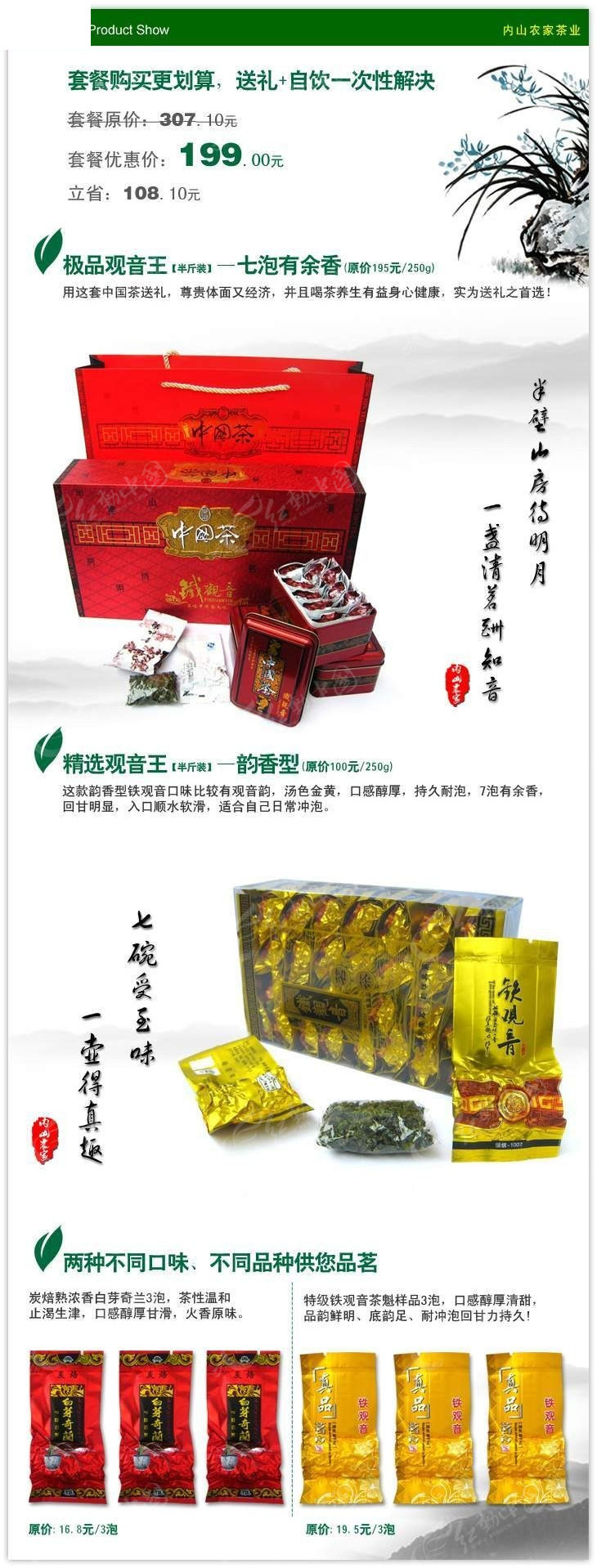 铁观音茶叶套餐图片展示图片