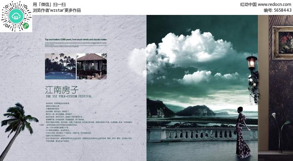 江南房子海报设计