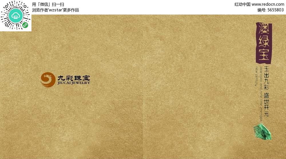免费素材 psd素材 psd广告设计模板 其他 九彩珠宝古典中国风画册封面