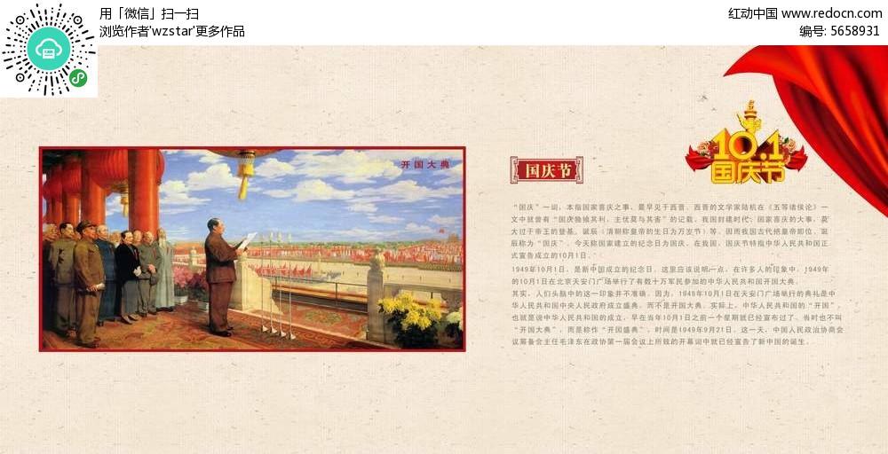 开国大典国庆节宣传海报psd素材免费下载 编号5658931 红动网