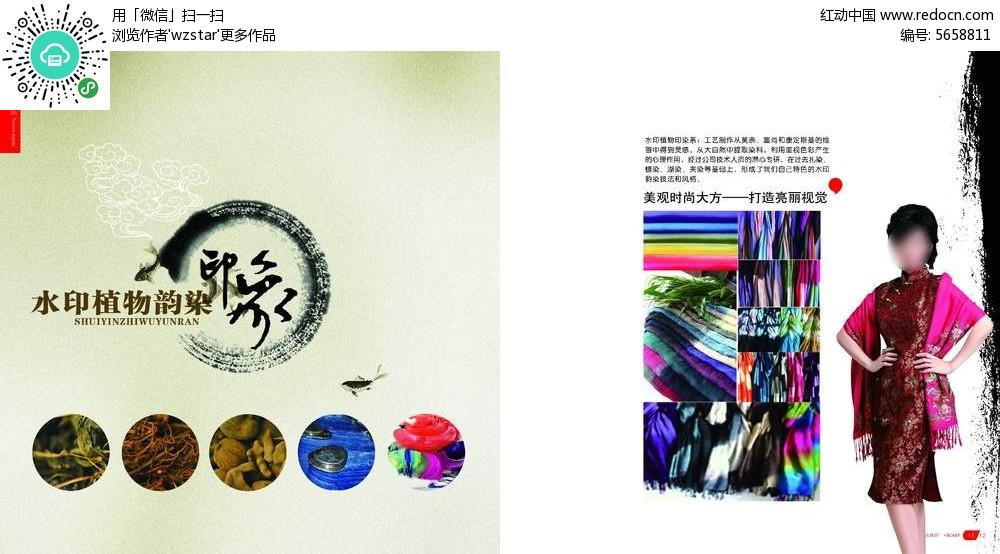 印象丝巾广告设计psd素材下载免费下载
