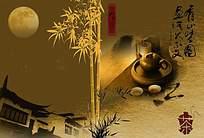 中国风茶文化画册封面海报