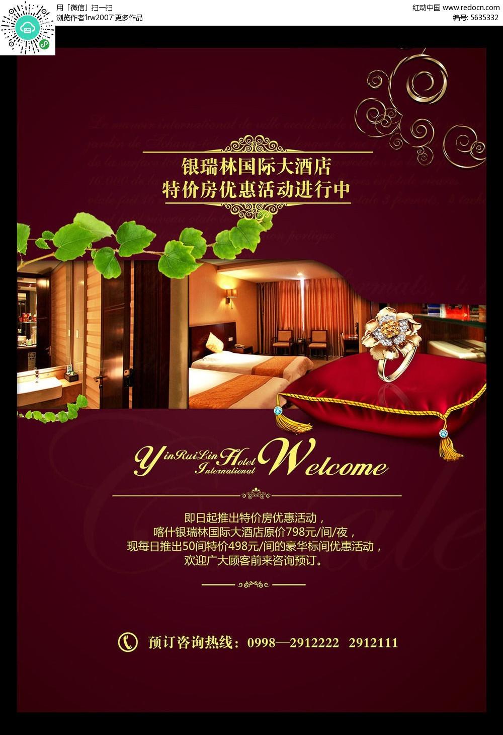 免费素材 psd素材 psd广告设计模板 海报设计 豪华星级酒店客房宣传单