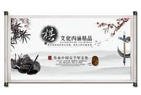 梅花毛笔中国风棋文化宣传海报psd源文件