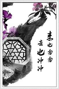 中国风水墨厕所文化宣传标语模板