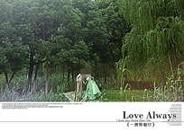 大自然婚纱摄影模板PSD
