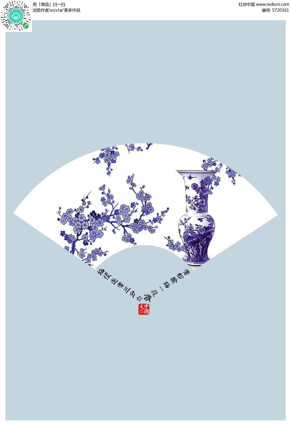 青花瓷花纹扇子海报