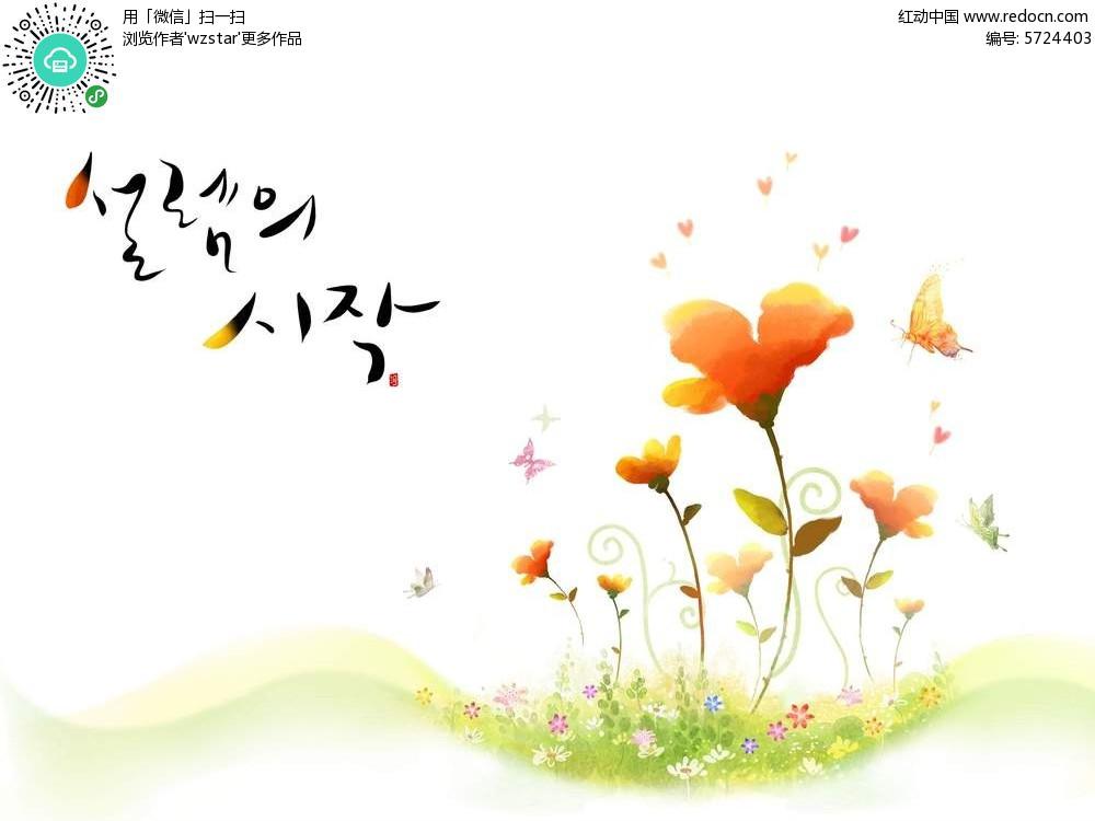 彩色手绘花草背景图片