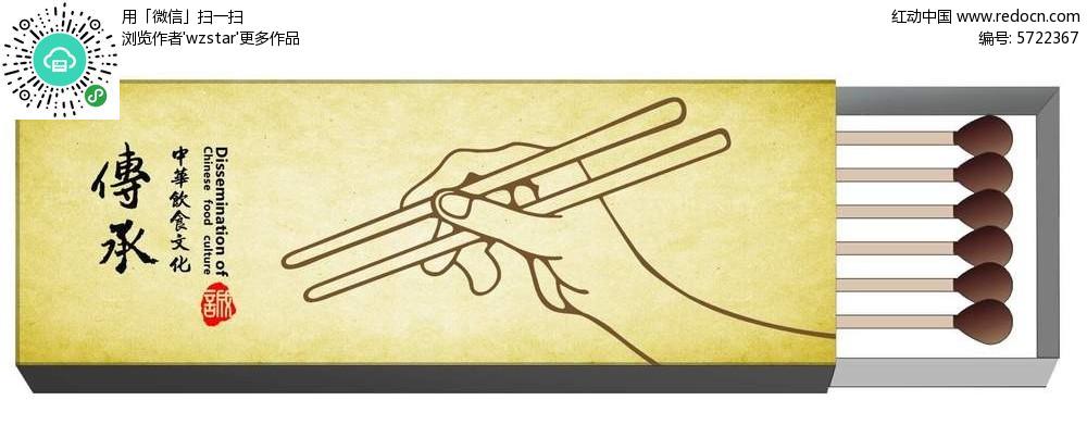 传承中国饮食文化火柴盒设计