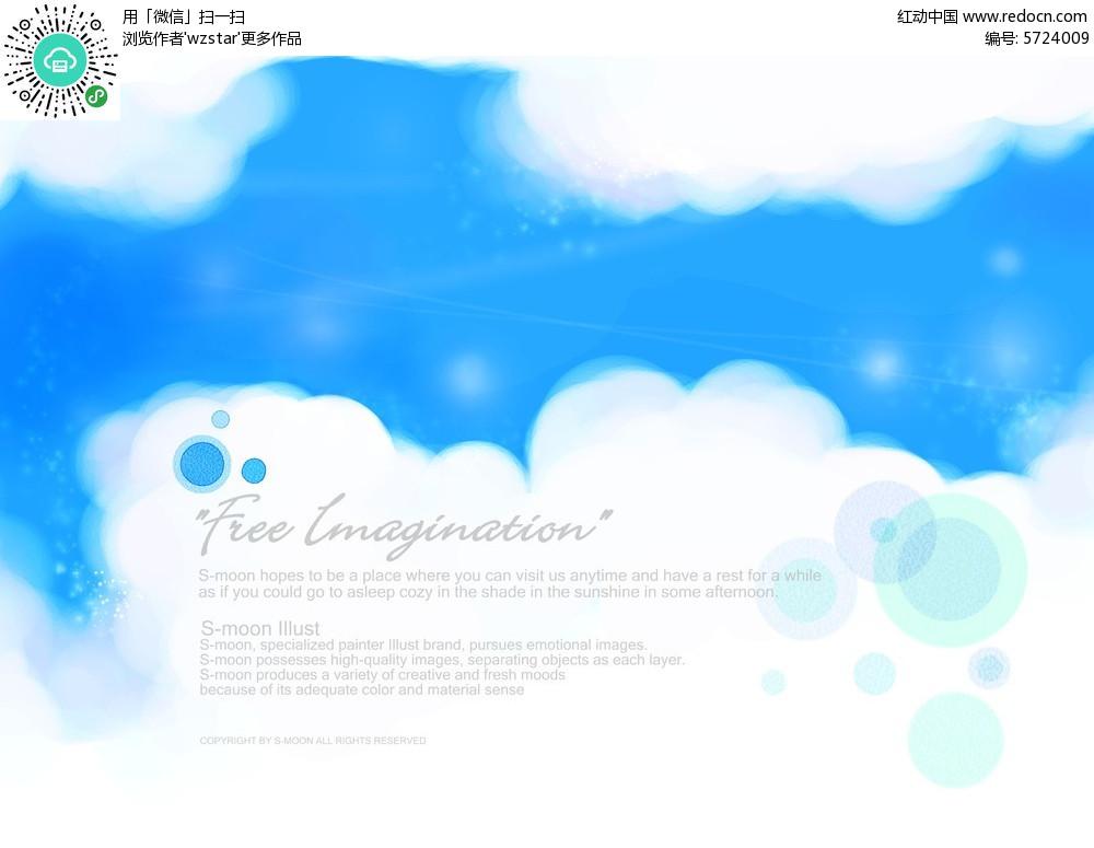 蓝天白云卡通背景图片