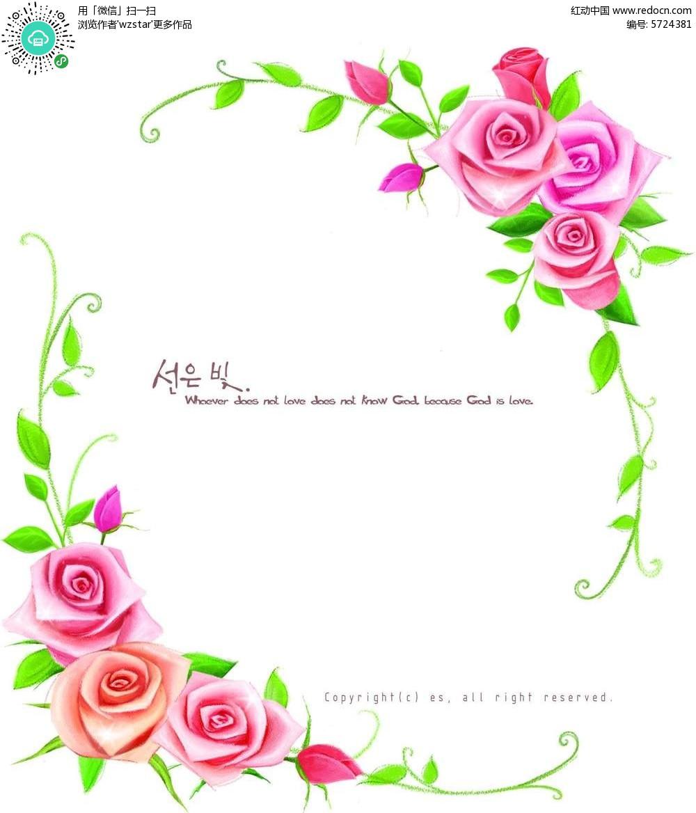 玫瑰花与藤蔓边框psd分层素材