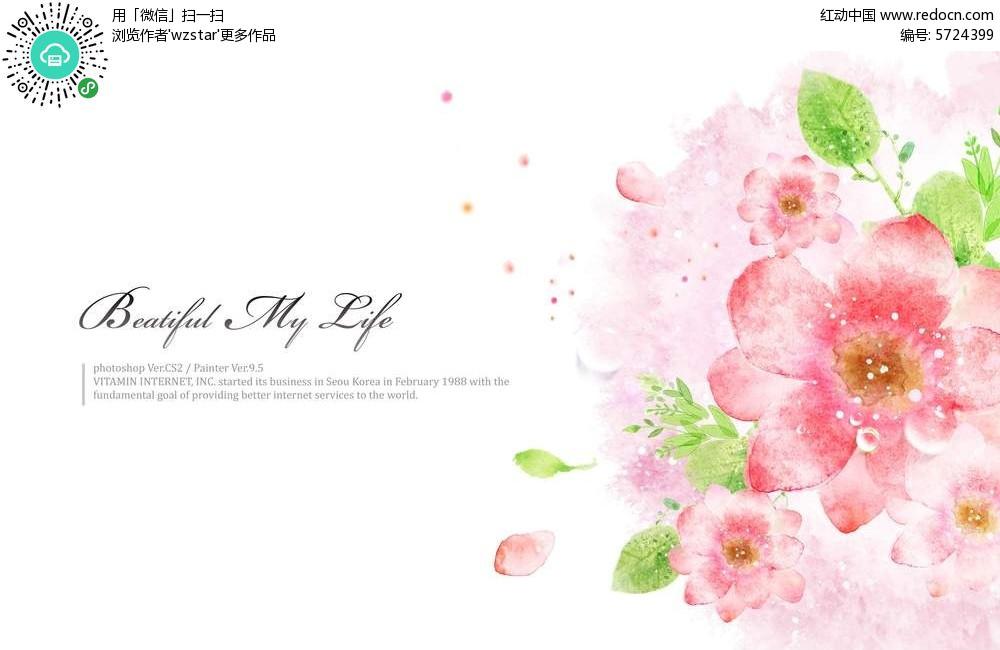 手绘梦幻花朵信纸底纹图片