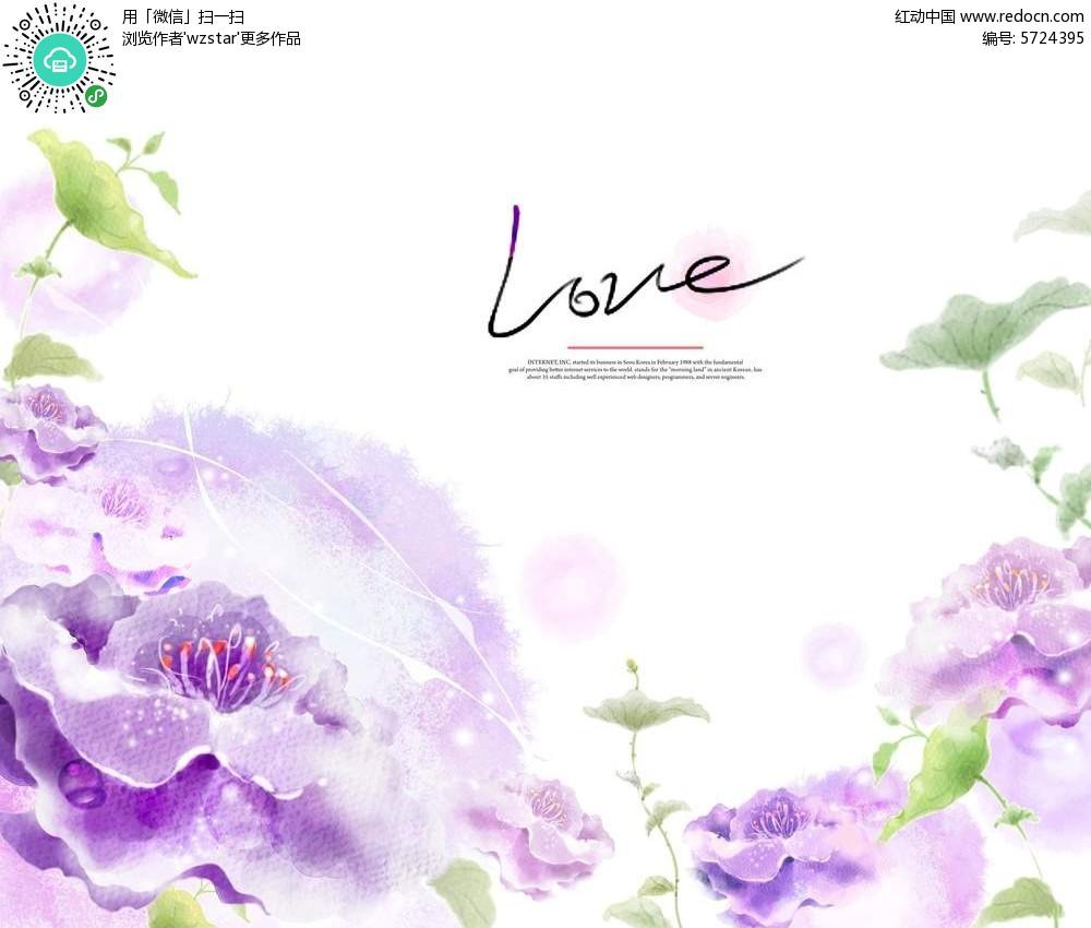 紫色牡丹 love 绿叶 水彩画