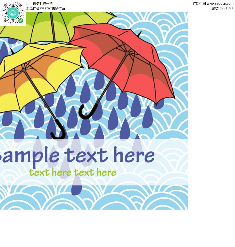 彩色雨伞云彩背景插画