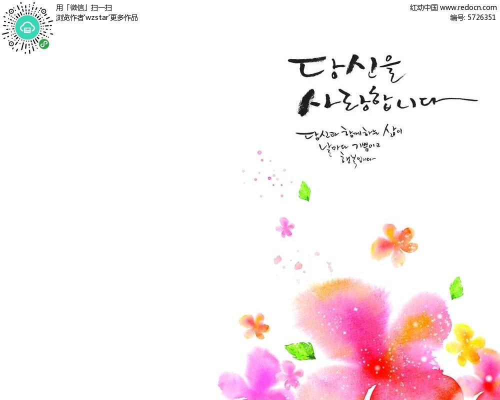 韩版手绘花朵浪漫温馨背景海报pad分层