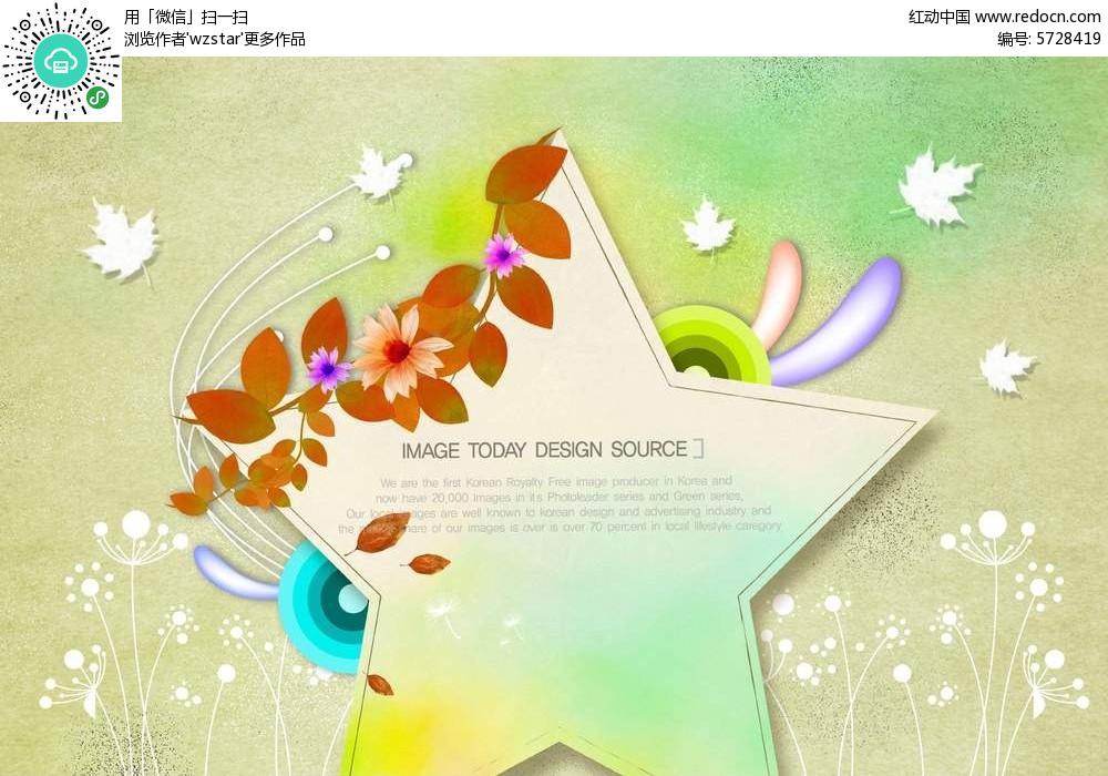 花卉图案星星卡片背景素材图片