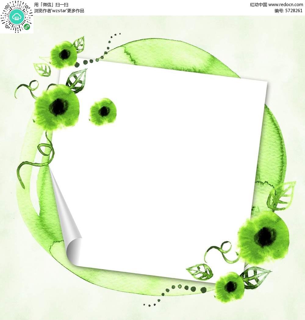 绿色花纹图案卡纸背景边框